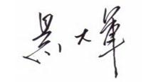 景da军签ming