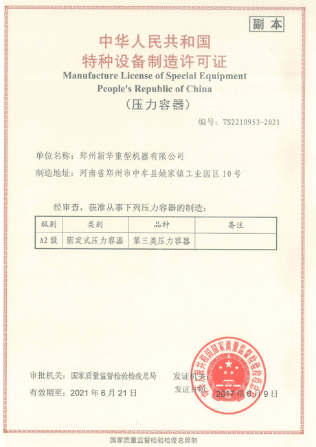 特种she备制造许可证