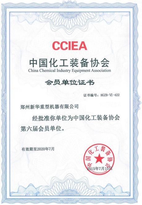中国化工zhuangbeixiehuihuiyuan单位