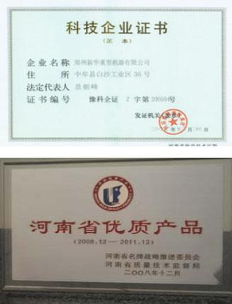 河nan省优质证书