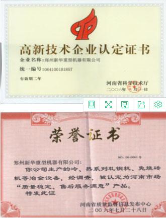 高新ji术qi业认定证书